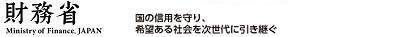 財務省 Ministry of Finance Japan