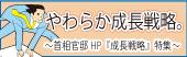 財務省:官邸HP・成長戦略で、明るい日本に!