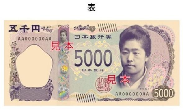 五千円券表