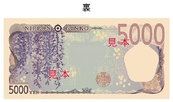 五千円券裏