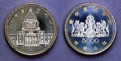 The Diet Centennial 5,000 yen Silver Coin