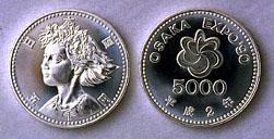 The International Garden and Greenery Exposition 5,000 yen Silver Coin