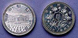 The Judicial System Centennial 5,000 yen Silver Coin