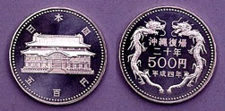 The 20th anniversary of the reversion of Okinawa to Japan 500 yen Cupronickel Coin