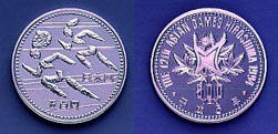 The 12th Asian Games 500 yen Cupronickel Coin(Running)
