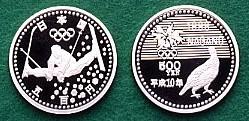Nagano Olympic (Series Three) 500 yen Cupronickel Coin
