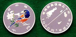 The 50th anniversary of the restoration of the Amami Islands to Japan 1,000yen Silver Coin
