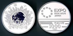 The EXPO 2005 AICHI JAPAN 1,000 yen Silver Coin