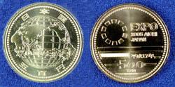 The EXPO 2005 AICHI JAPAN 500 yen Nickel-brass Coin