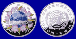 50 Years of Japan's Accession to the United Nations 1,000yen Silver Coin