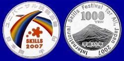 International Skills Festival for All, Japan 2007 1,000yen Silver Coin