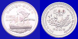 The Japan-Brazil Year of Exchange, Centenary of the Japanese Immigration to Brazil 500 yen Nickel-brass Coin