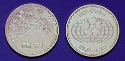 Japan World Exposition 100 yen Cupronickel Coin