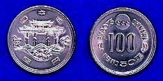 International Ocean Exposition in Okinawa 100 yen Cupronickel Coin