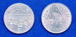Tsukuba Exposition '85 500 yen Cupronickel Coin