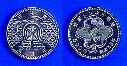 Seikan Tunnel Opening 500 yen Cupronickel Coin