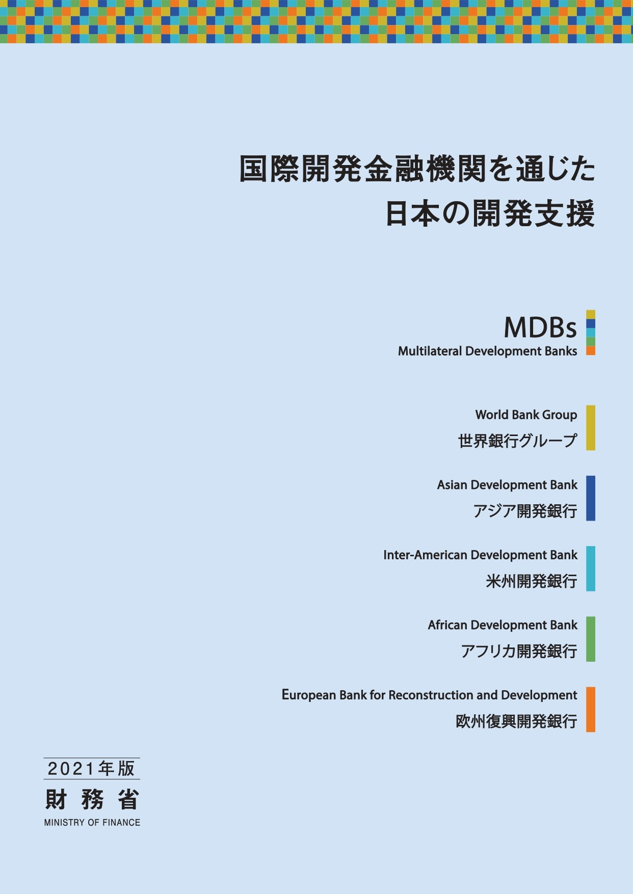 mdbs2021.jpg