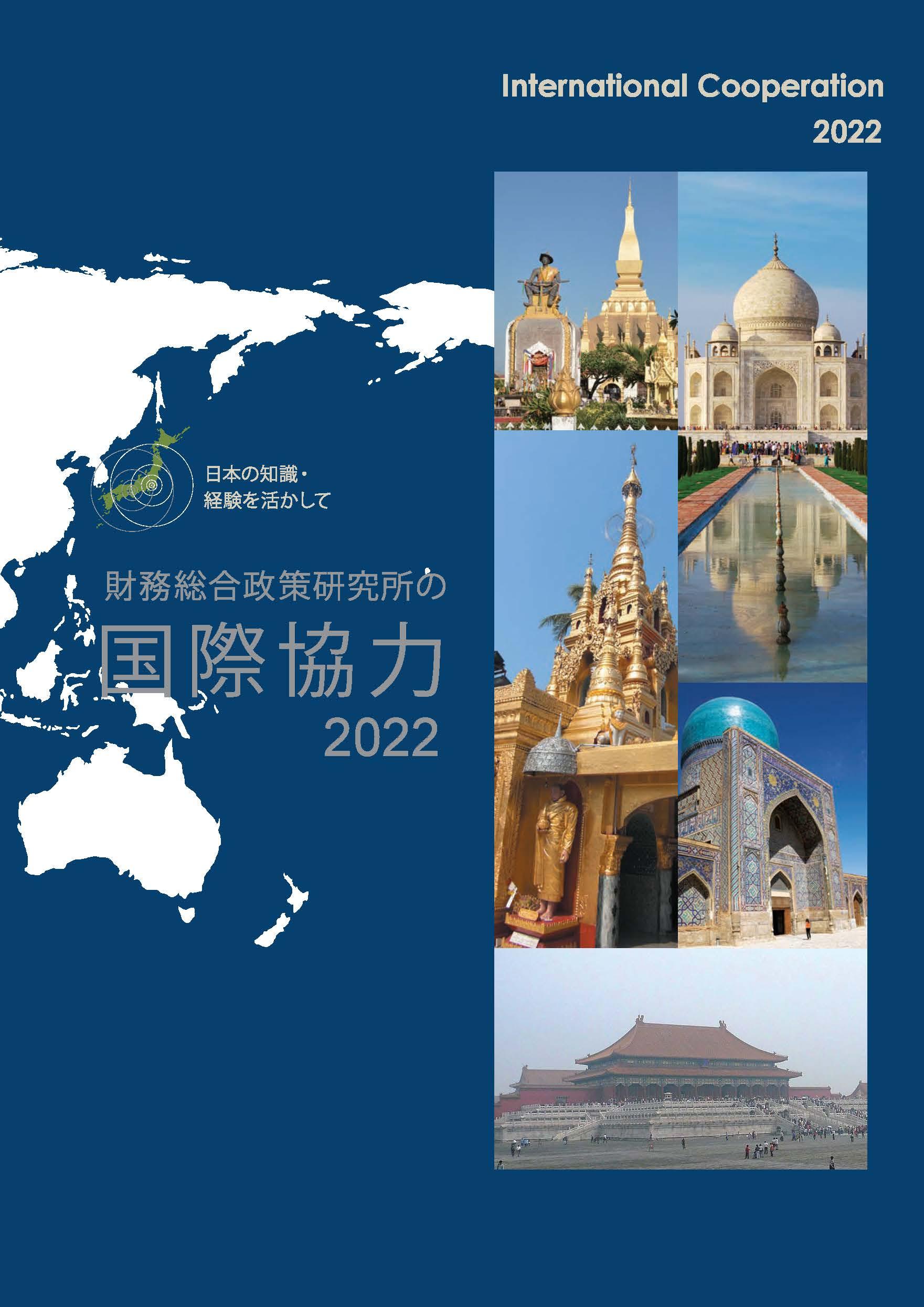 財務総合政策研究所の国際協力