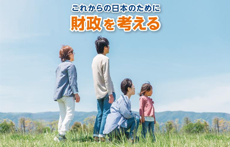 日本の財政を考える」: 財務省