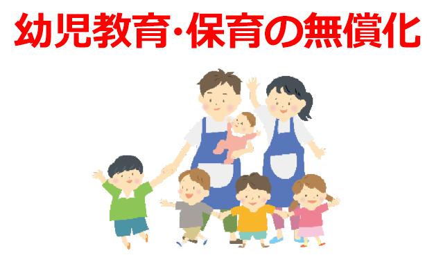 幼児教育の無償化